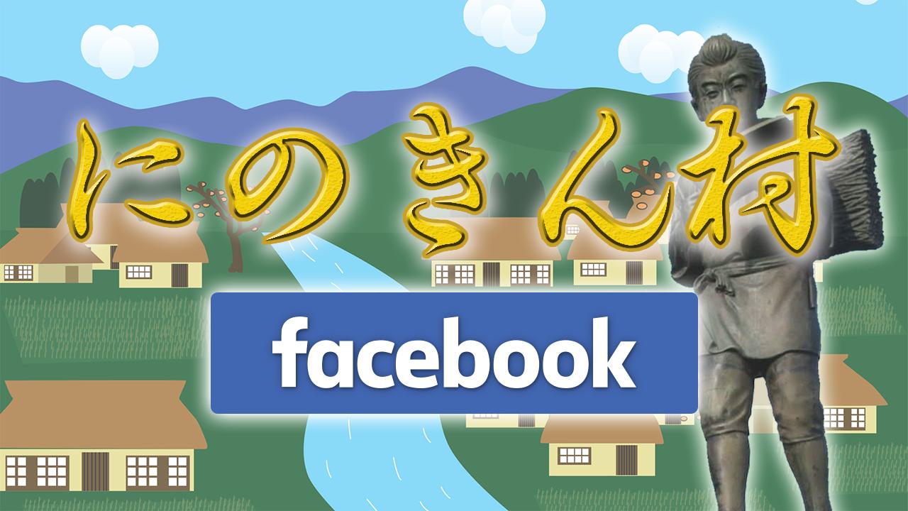 Facebookコミュニティ