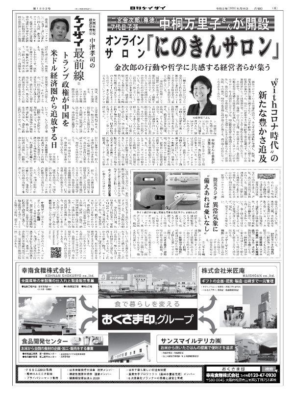 日刊ケイザイ新聞2020-05-18